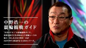 中野浩一競輪観戦ガイド