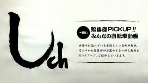 編集部PICK UP!一押し、みんなの自転車動画