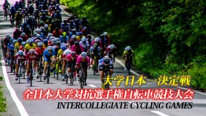大学日本一決定戦!全日本大学対抗選手権(通称インカレ)